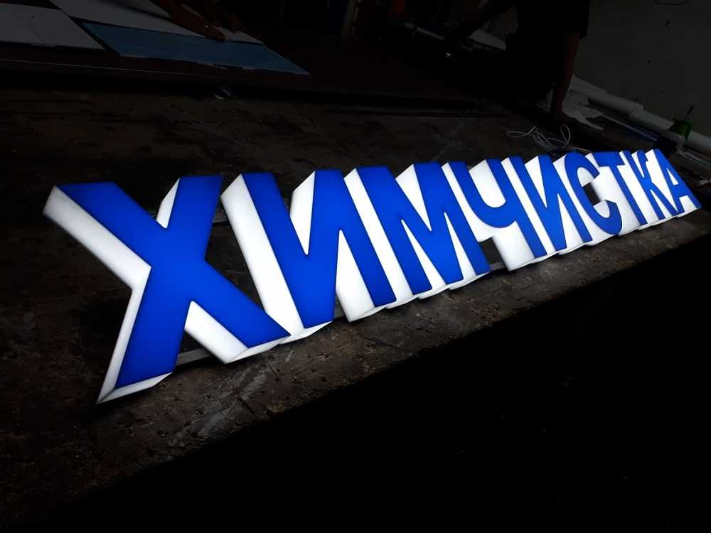 В Москве объемные буквы изготовление цена
