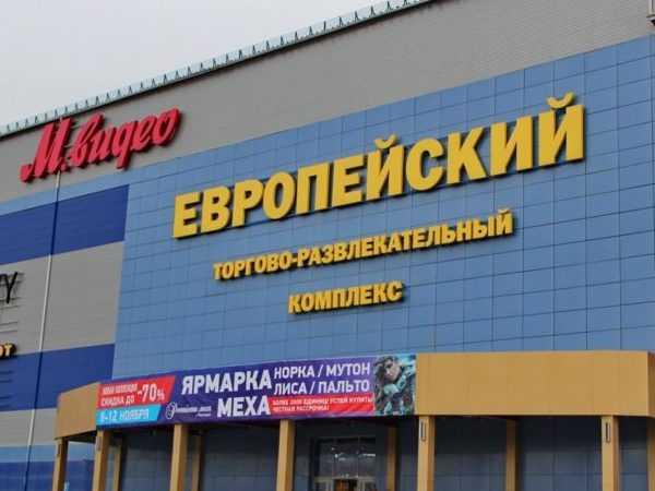 Вывеска торговый центр